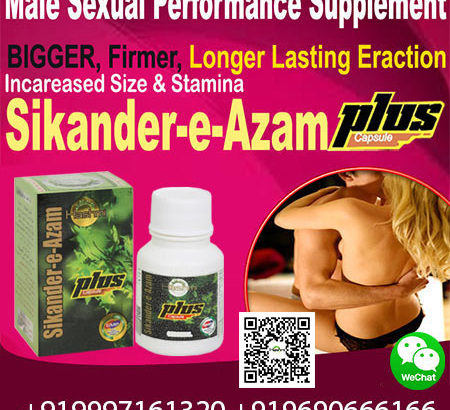 How Should You Use Sikander -e- Azam Plus Capsule